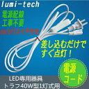 LED蛍光灯器具トラフ40W型1灯式用スイッチ付きケーブル