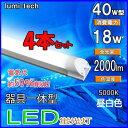 【4本セット】LED蛍光灯40W型昼白色 器具一体型 高輝度2000LM 120cm 100V/200V対応 led蛍光灯 40w led蛍光灯 40w形 直…