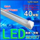 LED 蛍光灯40W型 器具一体型 クリアカバー 高輝度2400LM 120cm 100V/200V対応 led蛍光灯 40w形 直管 120cm 40w型 led蛍光灯 40w 直管 40w形 ledライト