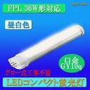 【新入荷】LEDコンパクト蛍光灯・FPL36W形対応 昼白色 消費電力16W,口金GY10q グロー式工事不要