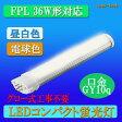 【新入荷】LEDコンパクト蛍光灯・FPL36W形対応 昼光色/電球色選択 消費電力16W,口金GY10q グロー式工事不要(CP-A410/D410)