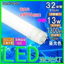 led蛍光灯32w形 led蛍光灯830mm G13 led蛍光灯 32w形 グロー式工事不要◆A8