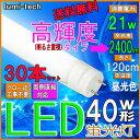 ●高輝度昼光色30本セット●led蛍光灯 40w led蛍光灯 40w形 led蛍光灯 40w形 直管 led蛍光灯 40w 直管 120c...