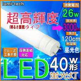 LED ライト led蛍光灯 直管型 超高輝度 40w led蛍光灯 40w形 直管 120cm●超高輝度 3000LM ●led蛍光灯 40w型 直管 40w形 ledライト