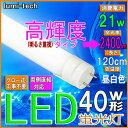 【高輝度2400lm】led蛍光灯 40w形 直管 LED蛍光灯 グロー式工事不要 1198mm G13 t8 40W型 昼白色◆B12-H