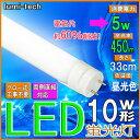 led蛍光灯10w形 直管 led蛍光灯 33cm グロー式工事不要 昼光色 led蛍光灯10w型 ledライト