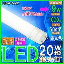 LED led蛍光灯 20w 20w形 直管 58cm led蛍光灯 20w型 直管 20w形 ledライト