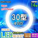 LED 蛍光灯 30形●高輝度●丸型 30w形 グロー式工事不要 丸型蛍光灯 225mm 30w型 丸形led 30w ledライト led蛍光灯 30w