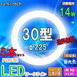 ●5個セット●円形型LED蛍光灯【昼光色】30型対応, 高輝度タイプ