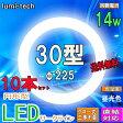 ●10個セット●円形型LED蛍光灯昼光色, 30型対応