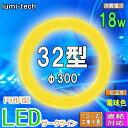 円形型【LED蛍光灯】【電球色】32型対応, 16W