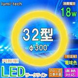 形型【LED蛍光灯】【電球色】32型対応, 16W