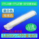 【新入荷】LEDコンパクト蛍光灯・FPL18形・FPL27形 FHP23形対応 昼光色/電球色選択 消費電力8W,口金GY10q グロー式工事不要