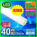 led蛍光灯 高輝度タイプ led蛍光灯 40w形 直管 LED蛍光灯 グロー式工事不要 1198mm G13 t8 40W型 昼白色