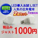 【お試し2個セット】●新入荷 光の広がるタイプ●LED電球E26 消費電力5W E26口金 一般電球40w相当 led電球 e26 ledラ…