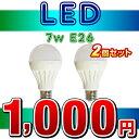 【新生活応援セ-ル!LED電球2個セット】LED電球 E26口金 50w相当