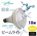 LEDビーム電球 ビームランプ型 E26口金 電球色 18W ビーム球型 防水タイプ(SP-D18)