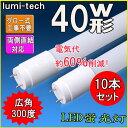 led蛍光灯 広角300度タイプ` led 蛍光灯 40w 直管蛍光灯 40w形 led蛍光灯 直管