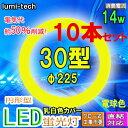 【10個セット】led蛍光灯 丸型 30w 電球色 丸型蛍光灯 led蛍光灯 丸型 30w グロー式工事不要 LED 蛍光灯30W型