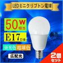 【2個セット】LED電球 e17 50w相当 ミニクリプトン電球 電球 e17 小形電球タイプ ミニクリプトン形 全配光 光の広がるタイプ LED照明 L..