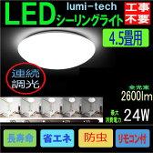 【みなとみライト】LEDシーリングライト4.5畳用 2600lm 調光リモコン付