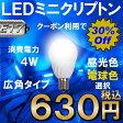 【ふるさと割りで30%OFF】【みなとみライト】LED 電球 口金 E17 ミニクリプトン形電球 全配光 led電球 ledライト 小形電球タイプ 40W型相当 ミニクリプトン球