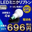 【ふるさと割りで30%OFF】【みなとみライト】LEDミニクリプトン電球E174W, 非調光, 電球色◆MN-D4