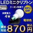 【ふるさと割りで30%OFF】【みなとみライト】LEDミニクリプトン電球E174W, 調光, 電球色, φ40mm◆MN-D4-dim