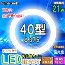 ●高輝度●led 丸型/led蛍光灯 丸型 40w形 グロー式工事不要 led蛍光灯 40w形 丸型