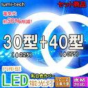 led 丸型led蛍光灯 丸型 30w形+40形セット グロー式工事不要led蛍光灯 led蛍光灯 30w 40W 丸形 PL保険付