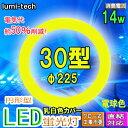 LED蛍光灯 丸形 30W形 グロー式器具工事不要 led蛍光灯 丸型 30w形 サークライン30W型相当 ledライト led蛍光灯円形型 30w形 電球色