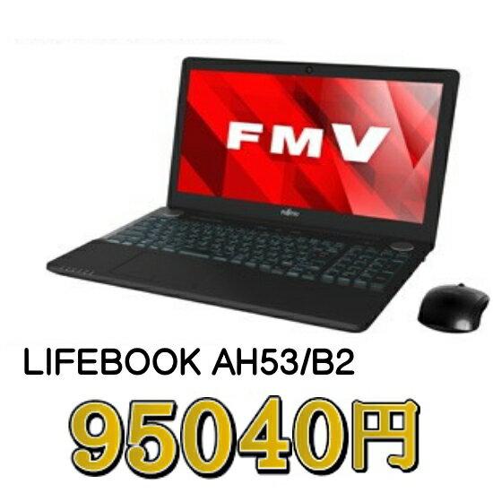 【2017年夏モデル】富士通 15.6型ワイド ノートパソコンFMV LIFEBOOK AH53/ B2 FMVA53B2BZ【リユース】【送料無料】Office Home & Business Premium プラス Office 365あり