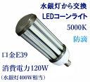 LEDコーンライト 120W(水銀灯400W相当) 口金E39 5000K 防滴 電源内蔵