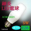 led電球 e26 円柱形 LED電球T形 40W相当 昼光色