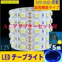 LED テープライト SMD5050高輝度 ●5M+ACアダプタセットLED テープライト