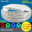 【LED RGBテープライト】SMD5050●5M+ACアダプター +【調光器 セット】◆5050-RGB-調色セット LED テープライト