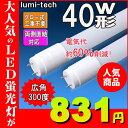 led蛍光灯 40w 広角300度タイプ led蛍光灯 40w led蛍光灯 40w形 直管 120cm 40w型 直管 ledライト