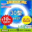 LED 蛍光灯 30形●高輝度●丸型 30w形 グロー式工事不要 丸型 225mm 30w型 丸形led 30w ledライト led蛍光灯 30w