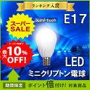 LED電球 E17 ledミニクリプトン球 全配光 led電球 ledライト 小形電球タイプ 40W型相当 led小型電球 ミニクリプトン球