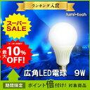 LEDライト 電球 LED電球 消費電力9W E26口金 一般電球60w相当 led電球 e26 ledランプ e26口金 LED電球 e26 ledライト e...