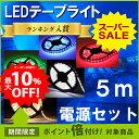【みなとみライト】LED テープライト 5m LEDテープ SMD3528+電源アダプターセット 正面発光 間接照明 看板照明