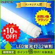ショッピングLED led蛍光灯32w形 led蛍光灯830mm G13 led蛍光灯 32w形 グロー式工事不要◆A8