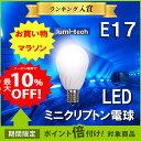 【みなとみライト】LED電球 E17 ledミニクリプトン球 全配光 led電球 ledライト 小形電球タイプ 40W型相当 led小型電球 ミニクリプトン球
