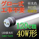 LED蛍光灯40W型直管1198mm(12)消費電力18W昼光色/昼白色/電球色3本以上購入で送料無料電気料金の削減にLED蛍光灯直管を!