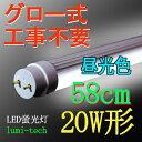 LED蛍光灯20W型直管580mm(83)消費電力9W, 昼光色