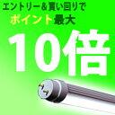 【エントリー&買い回りでポイント最大10倍】LED蛍光灯40W型直管1198mm(12)消費電力18W昼光色4本以上で送料無料【LEDライト 蛍光灯】