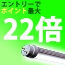 ●蛍光灯20型対応, 管径26mm, 管長580mm, 消費電力9W, ●全光束1000lm, 入力電圧AC85-265V, 口金G13●昼光色(6000K)●グロー式の場合工事不要(必ずグロー管は取外してください)●ラピッド式、インバータ式の場合は工事必要(安定器を取外しAC電源と直結してください) 20型対応LED蛍光灯管径:φ26mm, 管長:580mm消費電力:9W, 全光束:1000lm入力電圧:AC85-265V, 口金:G13昼光色(6000K)●グロー式の場合工事不要(必ずグロー管は取外してください) ●ラピッド式、インバータ式の場合は工事必要(安定器を取外しAC電源と直結してください) 梱包ラピッド式、インバータ式の場合は工事が必要です。(安定器を外しAC電源を管の両側から直結してください)他のLED蛍光灯はこちら 化粧箱なし