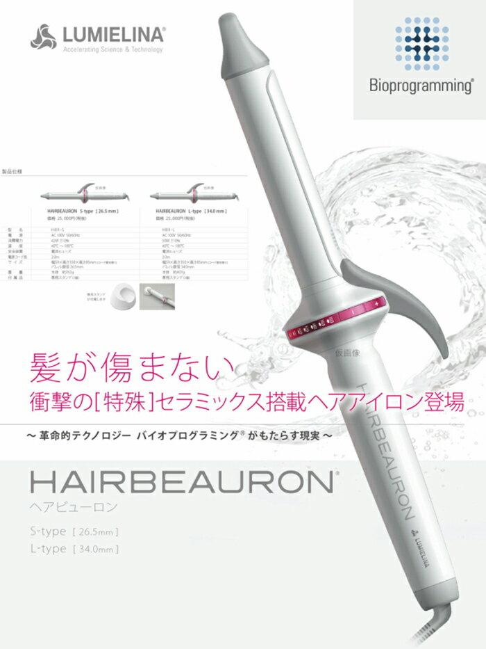 HAIRBEAURON(ヘアー ビューロン コテ)26.5mm S-type【ヘアアイロン】【LUMIELINA リュミエリーナ】