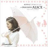 Fraulein Alice(フロイライン アリス) | 日傘・パゴダ日傘【晴雨兼用/UVカット/アリス/うさぎ/スライド式】