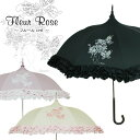Fleur Rose (フルールロゼ) | An umbrella, a lady's pagoda umbrella (umbrella for women) [flower, butterfly / frill]